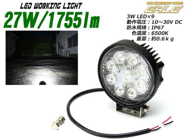 LED ワークライト 作業灯 27W 1755ルーメン 防水 ...