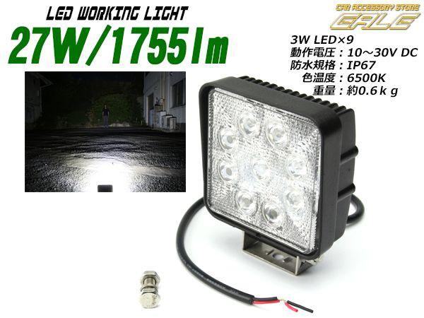 27W 1755ルーメン LED ワークライト 作業灯 防水 ...