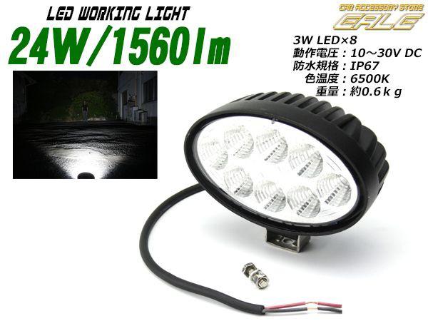 24W 1560ルーメン LED ワークライト 作業灯 防水 ...