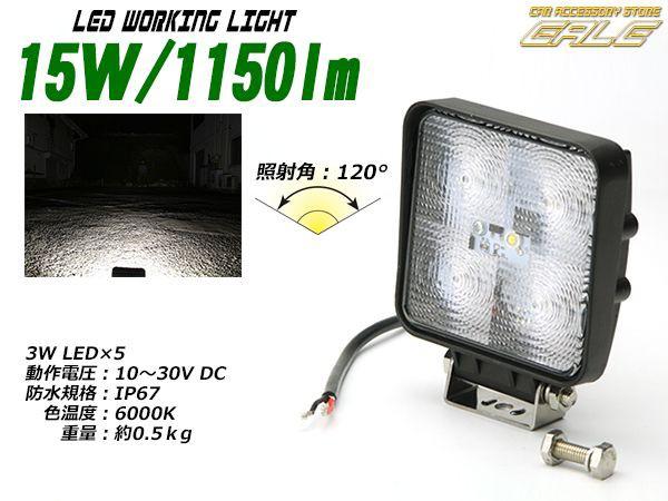 広角 15W 1150lm LED ワークライト作業灯 防水 IP...