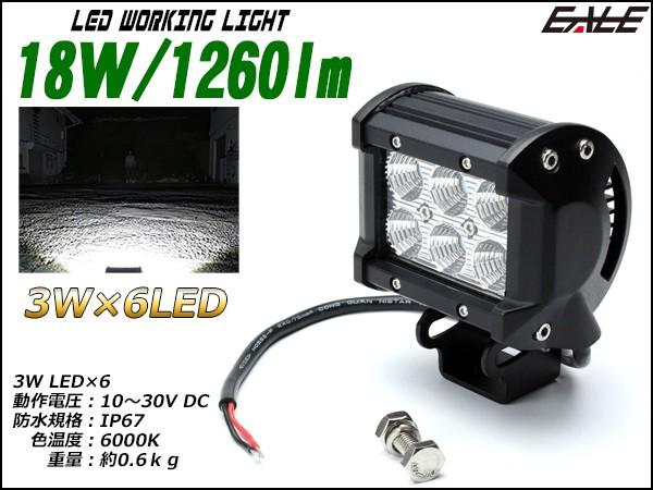 18W LED ワークライト 作業灯 防水12V/24V P-340