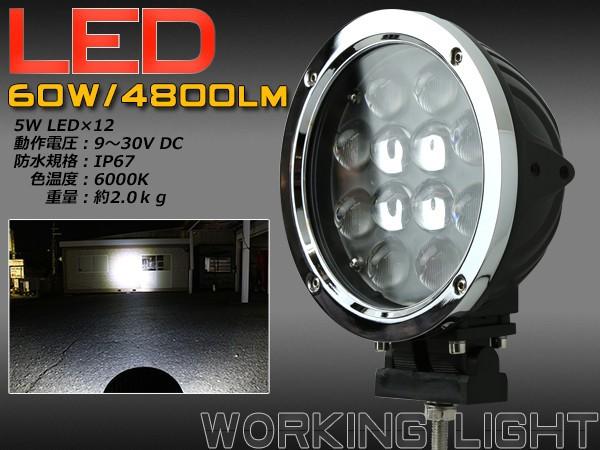 LED サーチライト 60W 4800lm 狭角30° 防水 12V/...