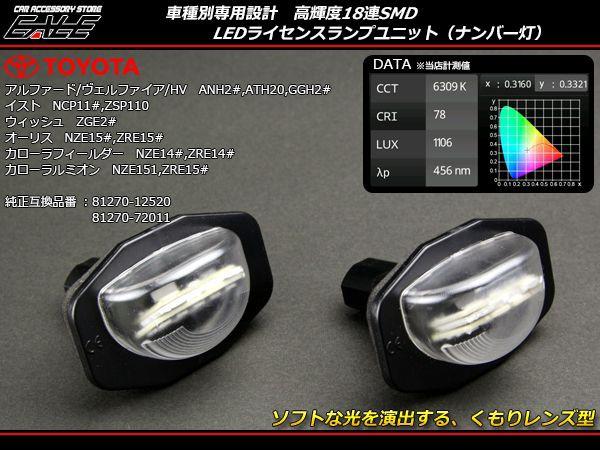 トヨタ LED ライセンスランプ ナンバー灯 20系ア...