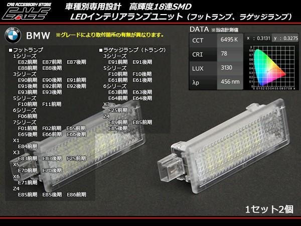 BMW LED カーテシランプ ルームランプ X1 E84 X3 ...