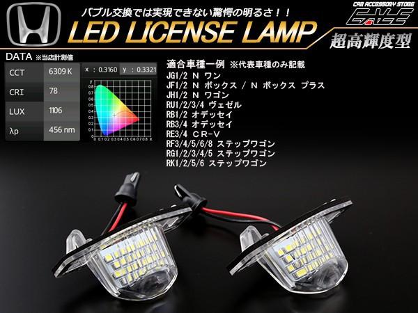 ホンダ LED ライセンスランプ JG1/2 N ONE JF1/2 ...