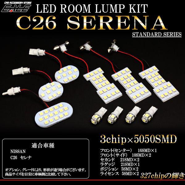NISSAN C26 セレナ LED ルームランプキット 10pc ...