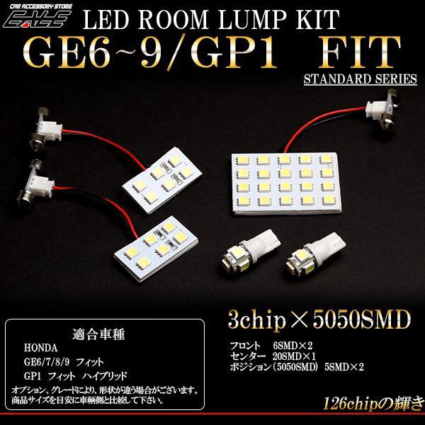 HONDA フィット GE6 GE7 GE8 GE9 GP1 LED ルーム...