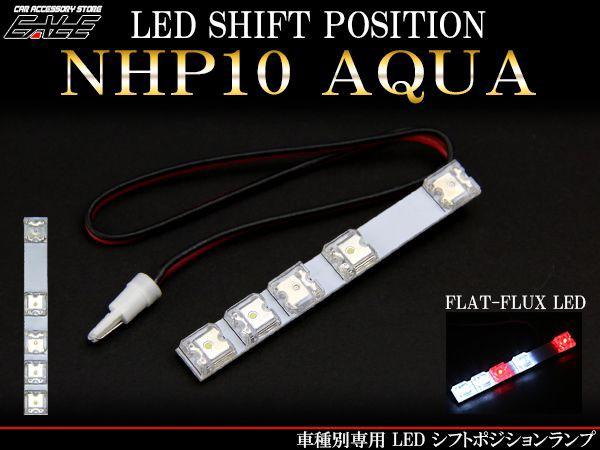 トヨタ NHP 10 アクア LED シフトポジション ラン...
