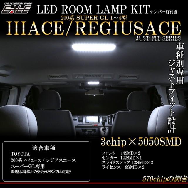 TOYOTA 200系 ハイエース / レジアスエース LED ...
