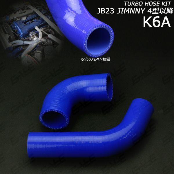 JB23 ジムニー 4型以降 シリコン ターボホース イ...