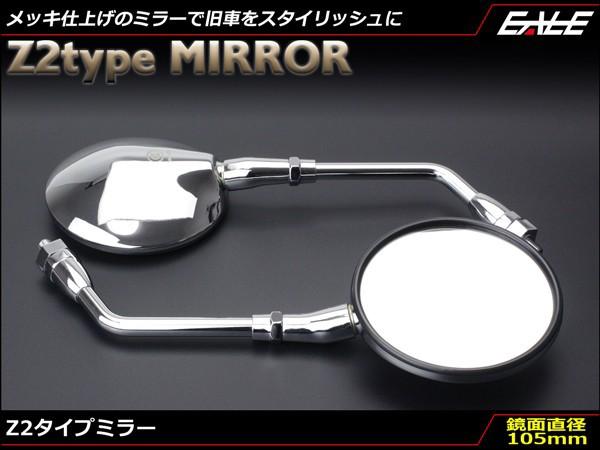 丸型メッキ ミラー Z2(ZII)タイプミラー M10 正ネ...
