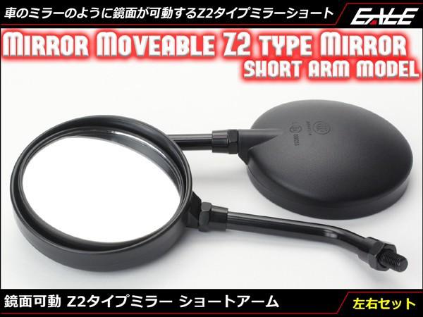 Z2(ZII)タイプ ミラー ショート アーム モデル 左...