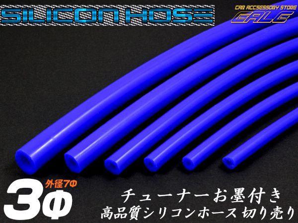 耐熱 高耐久 汎用 シリコンホース ブルー 内径 3...