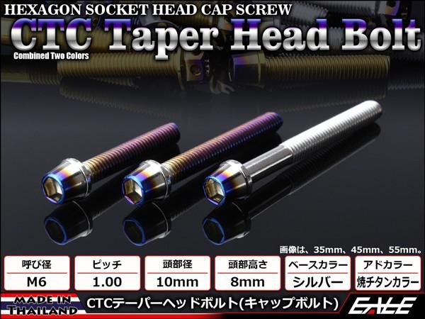 テーパーヘッドボルト CTC キャップボルト M6×80...