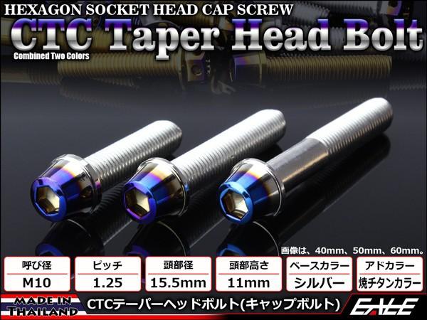 テーパーヘッドボルト CTC キャップボルト M10×2...