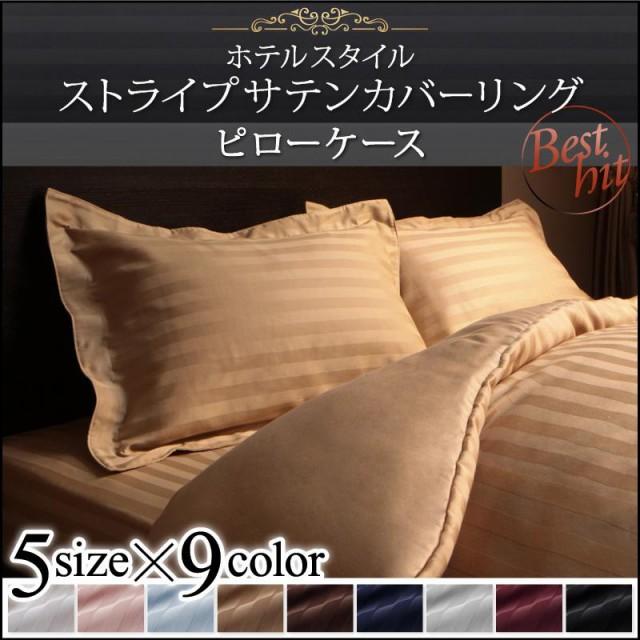 新生活 枕カバー単品 43×63 おしゃれ 9色から選...
