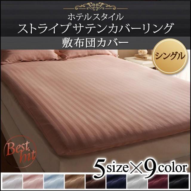 新生活 敷布団カバー単品 シングル 9色から選べる...