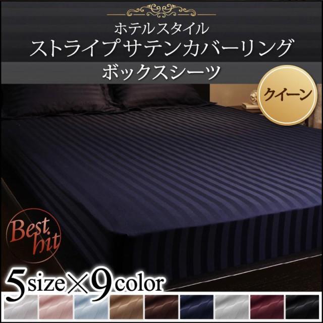 新生活 ボックスシーツ単品 ベッド用 クイーン 9...