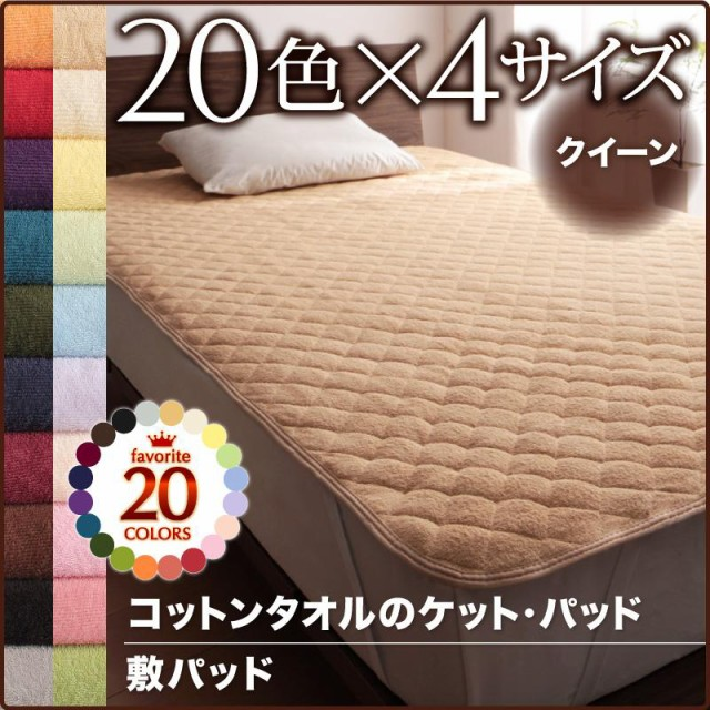 コットンタオル 敷きパッド クイーン 単品 20色か...