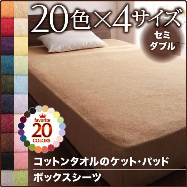 コットンタオル ベッド用ボックスシーツ セミダブ...