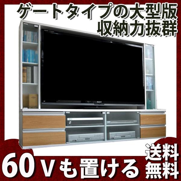 テレビ台 ハイタイプ ゲート型 180cm幅 60インチ ...