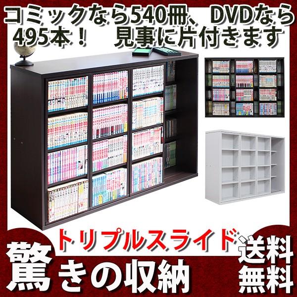 スライド本棚 スライド書棚 DVD収納 CD収納 大...