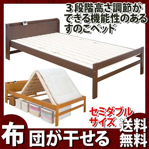 すのこベッド セミダブル 布団が干せる 棚付きす...