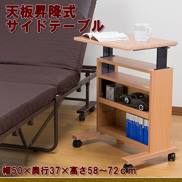 天板昇降式 サイドテーブル テーブル ベッドサイ...