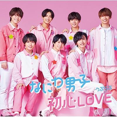 なにわ男子 初心LOVE (うぶらぶ) 初回限定盤1.2(...