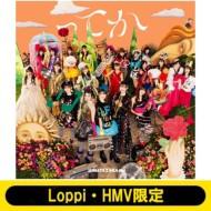 Loppi・HMV限定 生写真3枚セット付 初回仕様盤 日...
