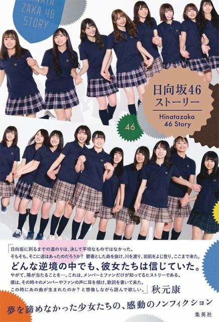 HMV限定特典付き 日向坂46 ストーリー 新品未開封...