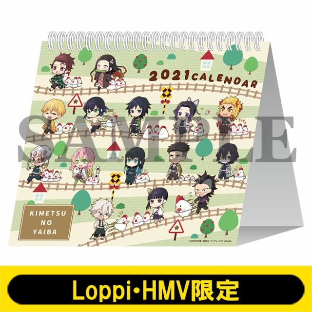 鬼滅の刃 (アニメ) 2021年卓上カレンダー Loppi...