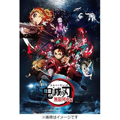 HMV特典付き 鬼滅の刃 (アニメ) 劇場版「鬼滅の刃...