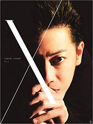 重版分 佐藤健 写真集 + DVDブック 『 X (ten) 』...