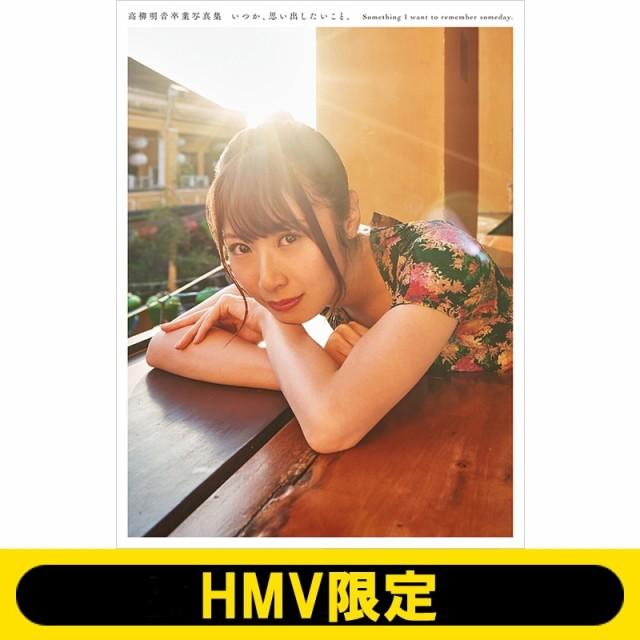 HMV限定生写真付き SKE48 高柳明音 高柳明音卒業...