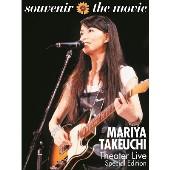 竹内まりや souvenir the movie 〜MARIYA TAKEUCH...