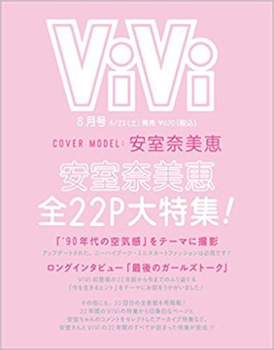 ViVi (ヴィヴィ)2018年 8月号 新品未開封