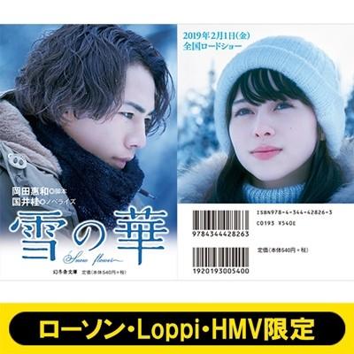 ローソン・Loppi・HMV限定カバー付ノベライズ 岡...