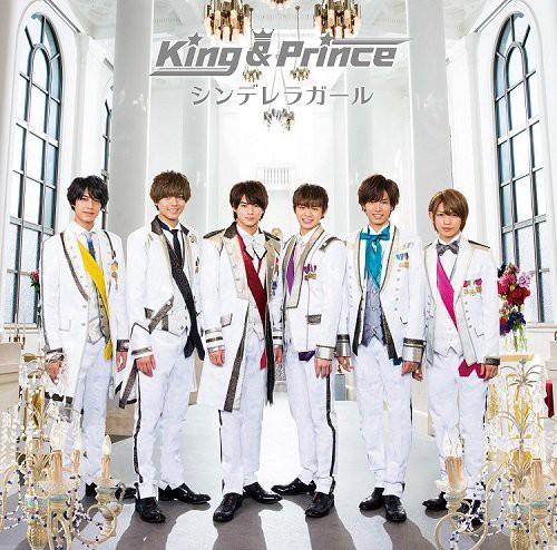 特典ポスター付 初回プレス King & Prince シンデ...