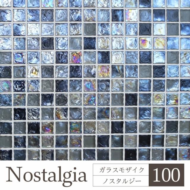 ガラスモザイク ノスタルジー 100 ユニット販売 ...
