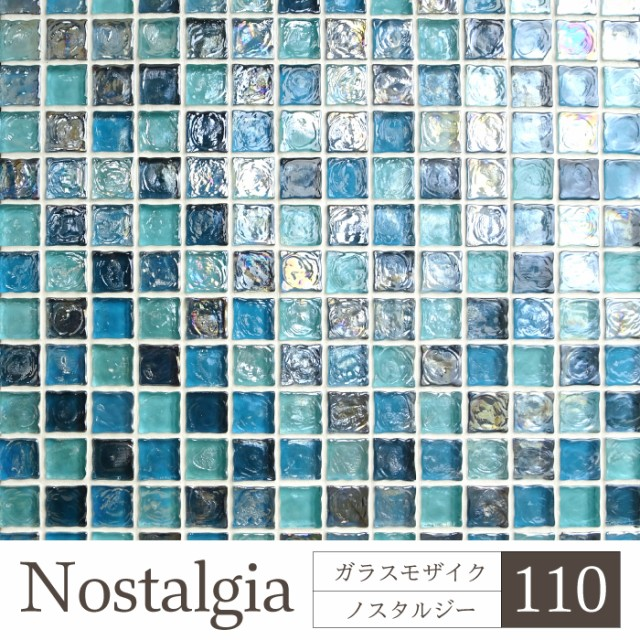 ガラスモザイク ノスタルジー 110 ユニット販売  ...