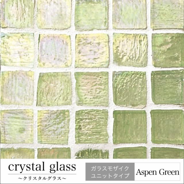 クリスタルグラス アスペルグリーン シート販売  ...