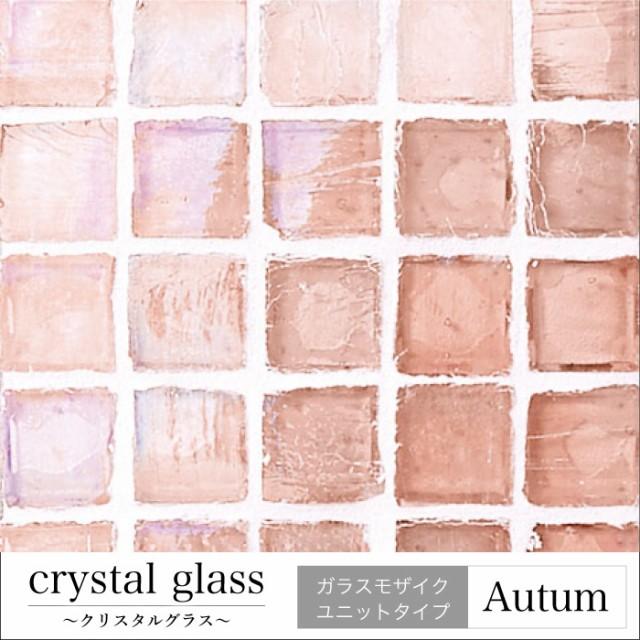 クリスタルグラス オータム シート販売  ガラス ...