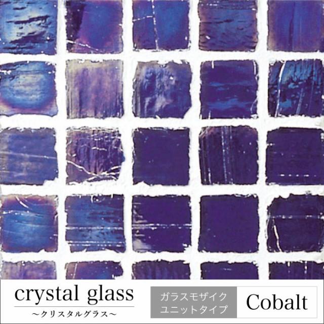 クリスタルグラス コバルト シート販売  ガラス ...
