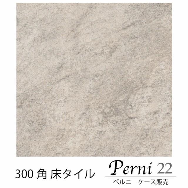 ペルニ 22 ケース販売 300×300角 天然石風の床タ...