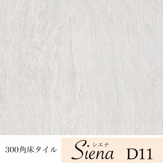シエナ D11 ケース販売 300×300角 天然石風の床...