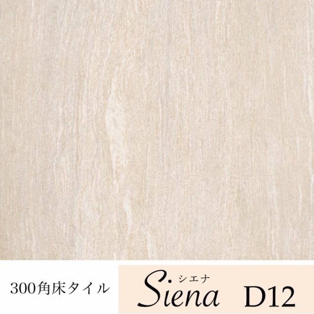 シエナ D12 ケース販売 300×300角 天然石風の床...