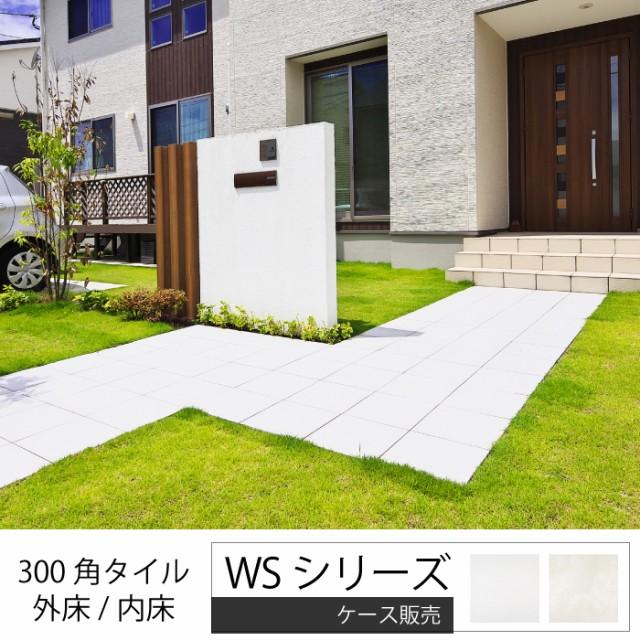 WSシリーズ 全色 ケース販売 300×300角 内床・外...
