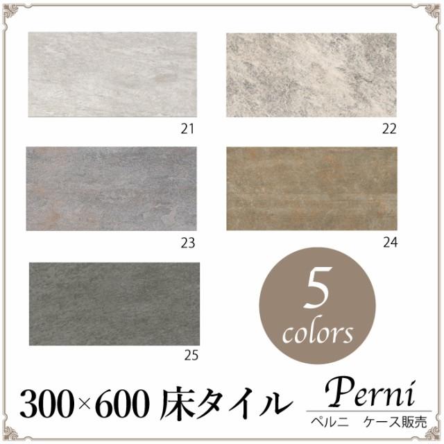 ペルニ 600×300角 全色 ケース販売 天然石風の床...