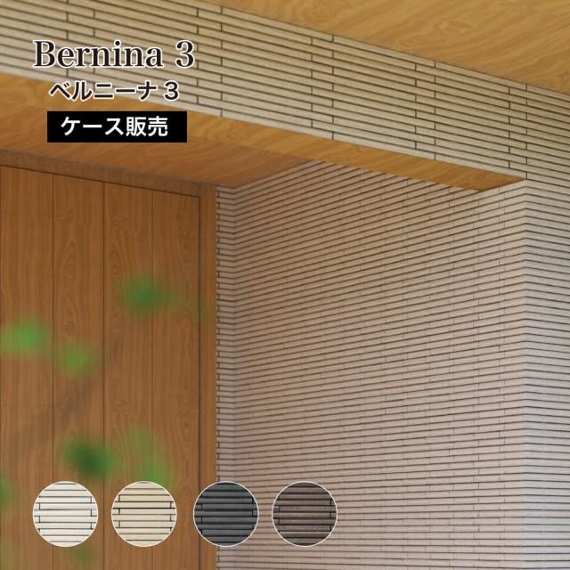 ベルニーナ2 全色 シート販売